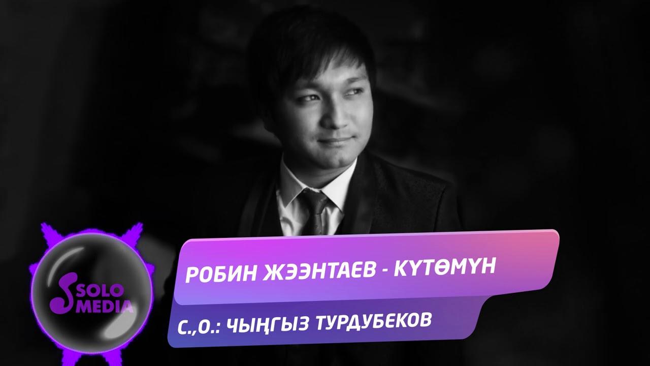 Робин Жээнтаев - Кутомун / Жаны 2020