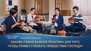 Какова самая важная практика для того, чтобы приветствовать пришествие Господа?