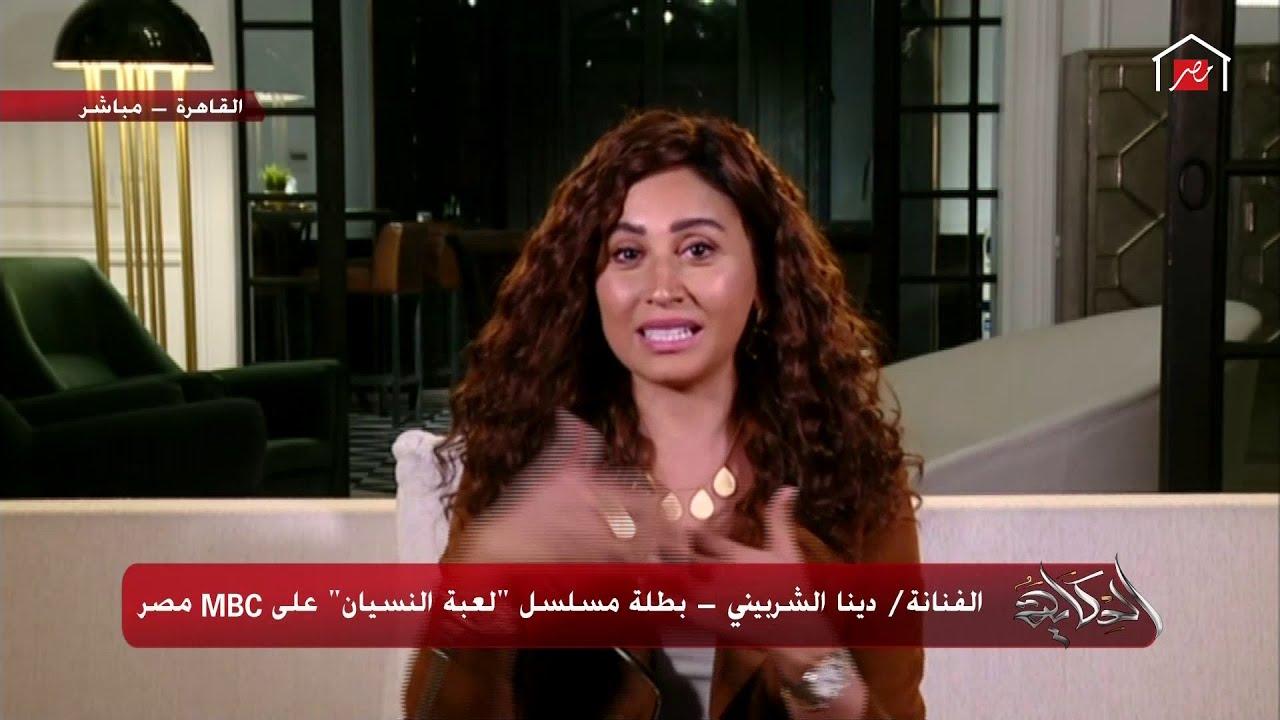 دينا الشربيني تمدح في الفنان عمرو دياب.. اسمع قالت إيه