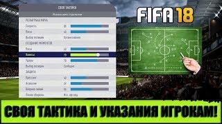 FIFA 18 | СТРАТЕГИЯ - СВОЯ ТАКТИКА И УКАЗАНИЯ | ULTIMATE TEAM