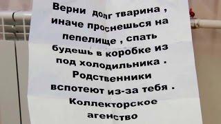 Новый скандал вокруг противоправных действий коллекторов разгорелся вЧелябинске.