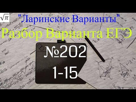 Разбор Варианта ЕГЭ Ларина #202 (№1-15)