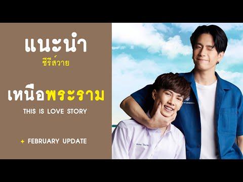 แนะนำซีรีส์ : This Is Love Story เหนือพระราม | RAINAVENE