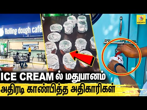 ICE CREAM-ல் மது கலந்து விற்பனை.. கோவையில் பரபரப்பு | Liquor in Ice Cream | Coimbatore