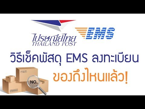 เช็ค พัสดุไปรษณีย์ ไทย ems