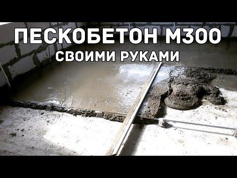РАСТВОР ПЕСКОБЕТОНА М300 для стяжки тёплого пола - своими руками