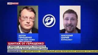 Геращенко испугался Шария 24.04.15