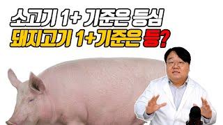 1등급 돼지고기는 뭐가 다를까?
