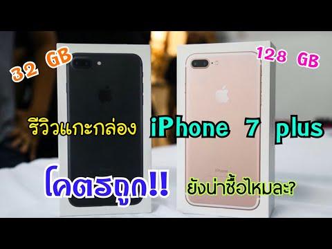 รีวิวแกะกล่อง Iphone 7