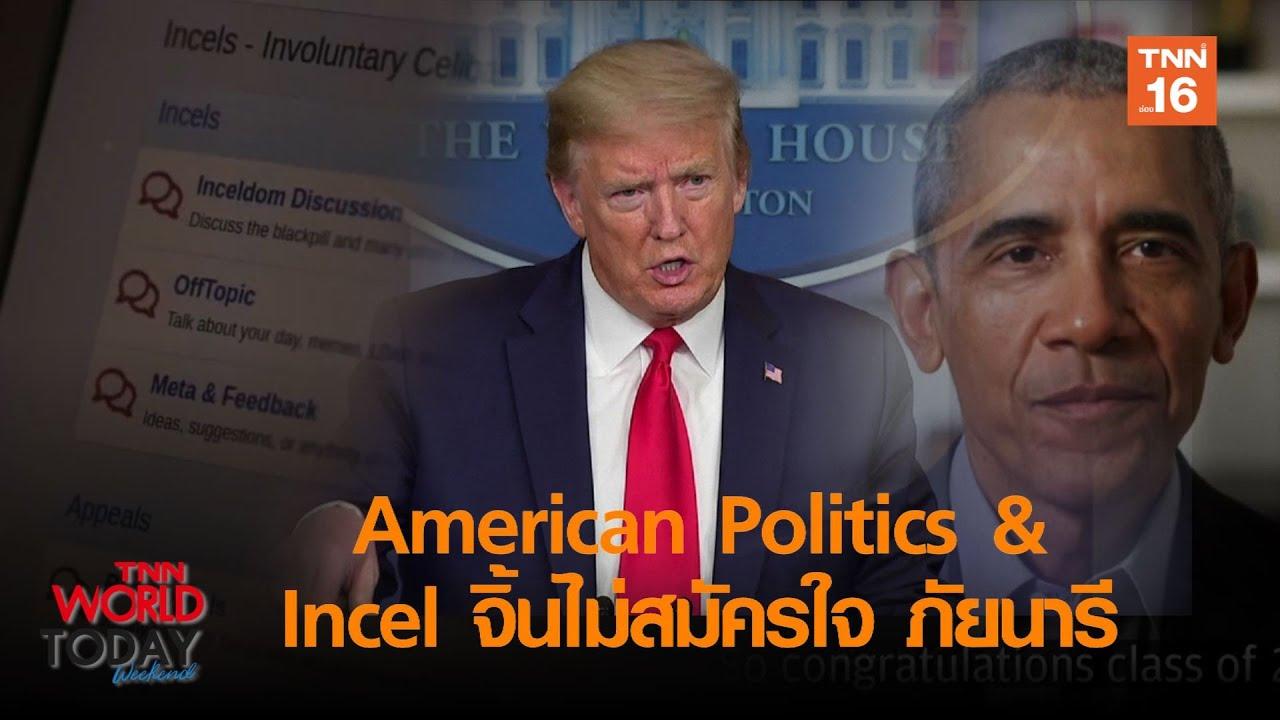 American Politics &  Incel จิ้นไม่สมัครใจ ภัยนารี  l 23-05-63 l TNN World Today Weekend