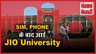 MUKESH  AMBANI अब बनाएंगे JIO UNIVERSITY   Punjab Kesari