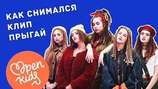 Open Kids Andamp Detki – как снимался клип ПРЫГАЙ
