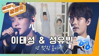 [에디터's 꿀잼Pick] 형제의 가슴 절절한 응원가ㅠㅠ #이태성 & #성유빈 – 형♡