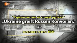 Информационная война против России!