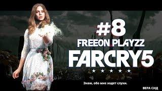 FAR CRY 5 - Блаженство в неведении | #8 | Прохождение игры РУССКАЯ ОЗВУЧКА