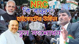 NRC কাগজ পত্র কিভাবে সংশোধন করবেন।। বক্তব্য শুনুন এডভোকেট মোফাক্কেরুল  ইসলামের মুখে। NRC West Bengal