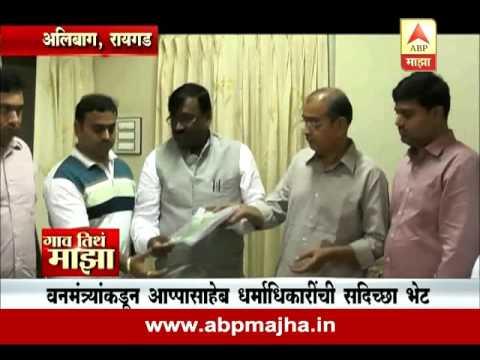 Alibag : Sudhir Mungantiwar meets Appasaheb Dharmadhikari