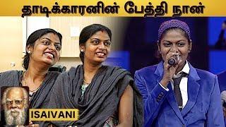 இசைவாணி Exclusive Interview | Casteless Collective முதல் Colors Tamil வரை... | Isaivani