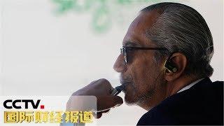 [国际财经报道]投资消费 美国电子烟行业领头羊JUUL准备人事重组 或将裁员| CCTV财经