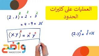 العمليات على كثيرات الحدود (رياضيات ثاني ثانوي/ الفصل الاول)
