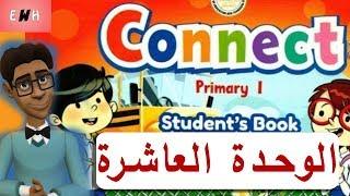 كونكت اولي ابتدائي الوحدة 10 | منهج الصف الاول الابتدائى الترم الثانى انجليزي | English with Hassan