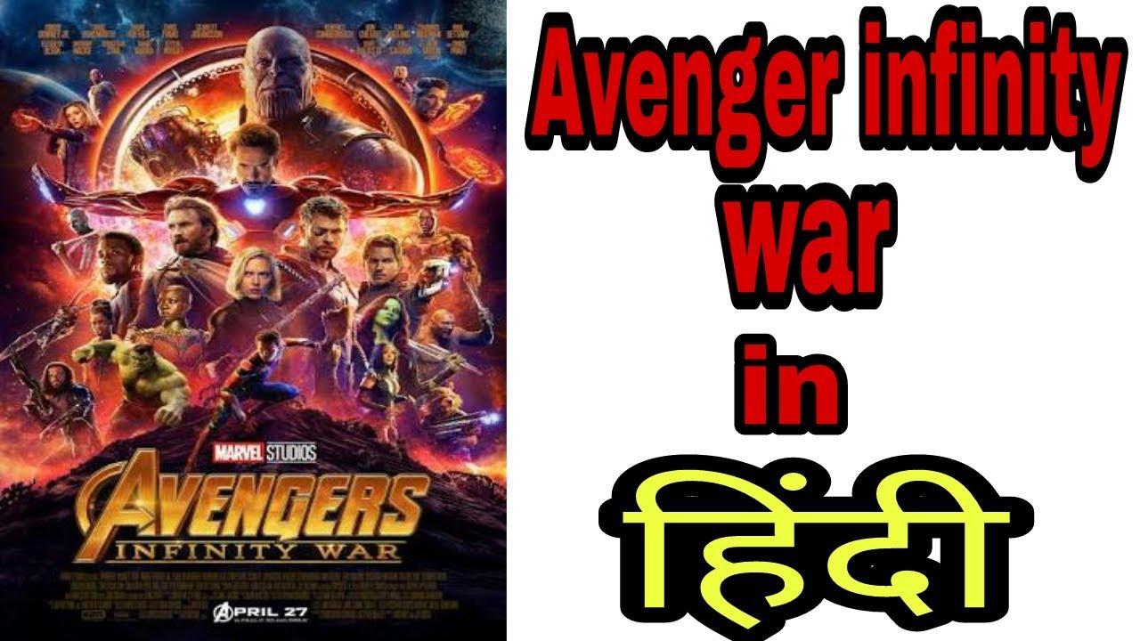 Download How to download Avenger infinity war in Hindi// Hindi main kaise download kare // 480p or 720p mai