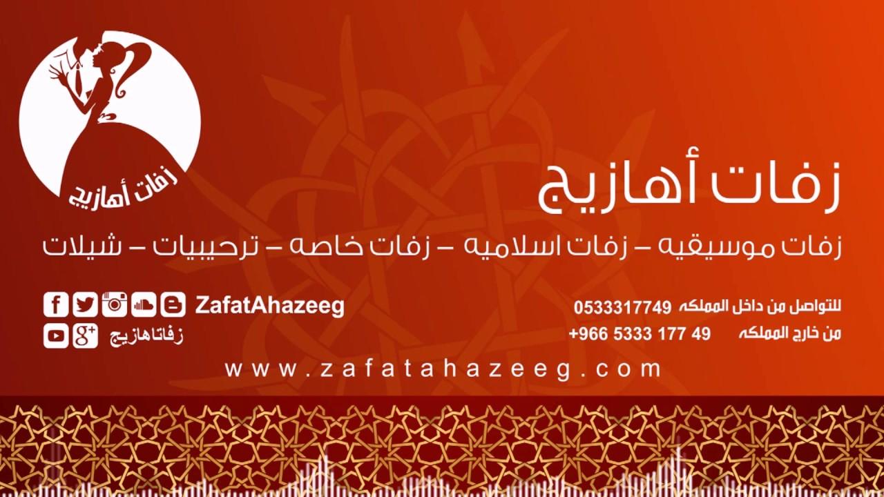 افرحي به  افرحي  به يام عيسي   شيلة ترحيب  من ام العريس   2018