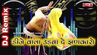 DJ Wala Udba De Jhankaro | DJ Remix | Alfa Music & Films | Rajasthani Song
