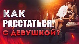 Расставание С Девушкой - 4 Лайф-Хака Как Расстаться С Девушкой