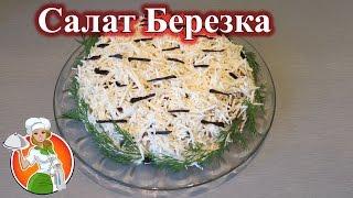 Салат Березка рецепт