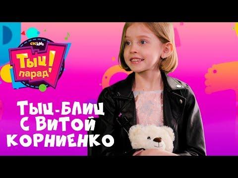 ТЫЦ-БЛИЦ со звездой фильма #Лёд2 💙