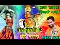 पीर डुबया दे बेड़े तारदा  - Peer Dubya De Bede Taarda - Baba Ramdev Ji Punjabi Bhajan 2016 video