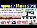 Today Breaking News ! आज 7 दिसंबर के मुख्य समाचार, 7 December PM Modi RBI, PF Account, New Note, 5G