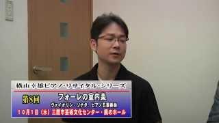 """横山幸雄 ピアノ・リサイタル・シリーズ""""Voyage"""""""