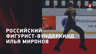 РОССИЙСКИЙ ФИГУРИСТ РЕШАЕТ ЕГЭ ЗА 5 МИНУТ Вундеркинд Илья Миронов