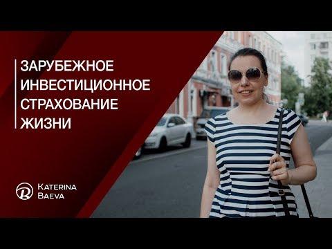 Зарубежное инвестиционное страхование жизни. Финансовый советник Екатерина Баева
