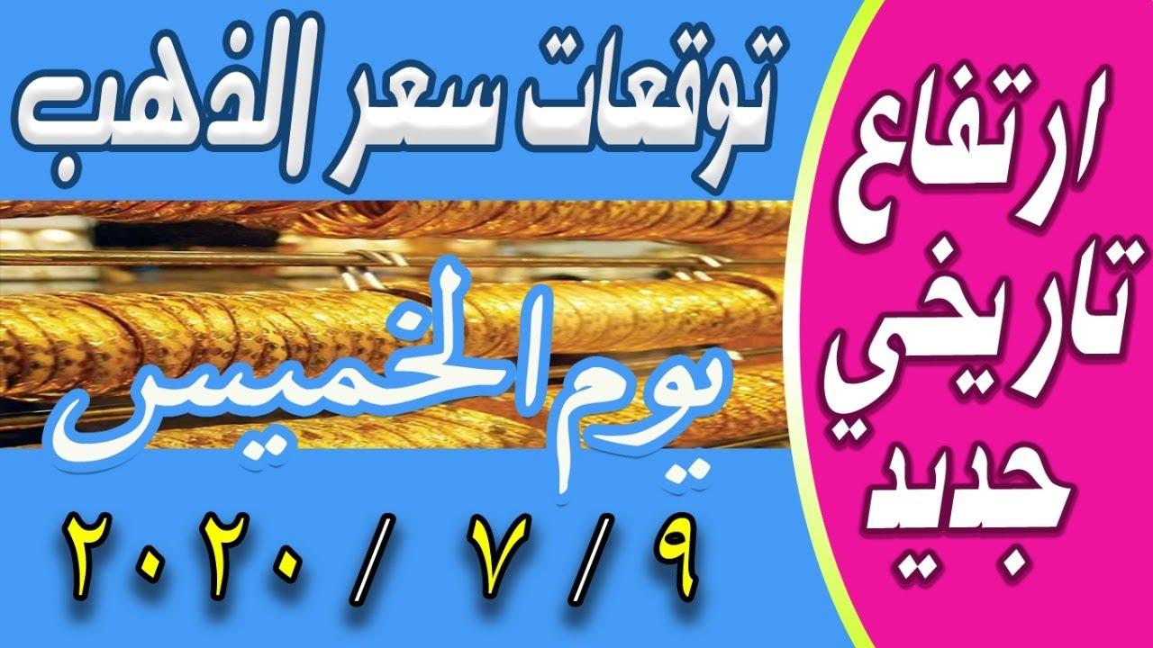 ارتفاع تاريخي اسعار الذهب اليوم الخميس 9-7-2020 في مصر و السعودية  في محلات الصاغة و اسواق المال