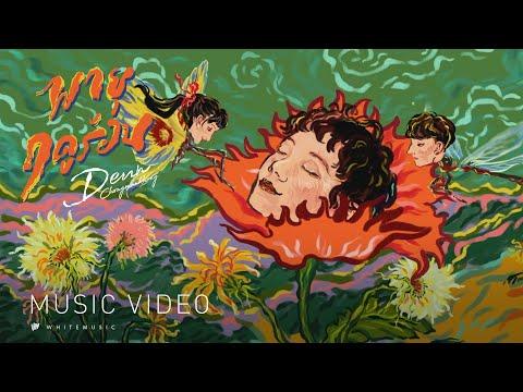 ฟังเพลง - พายุฤดูร้อน เดือน จงมั่นคง - YouTube