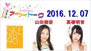 『SKE48&HKT48のアイアイトーク』 2016年12月7日放送分です。 パーソナ...