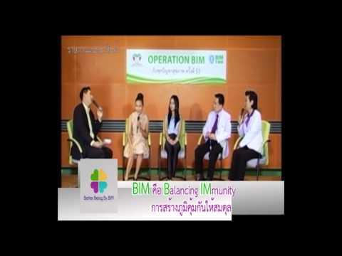 สุขภาพโรคข้อเข่า รายการสุขและสวย ทีวีช่อง5 ศูนย์บิมลำลูกกา โทร 098 249 6546