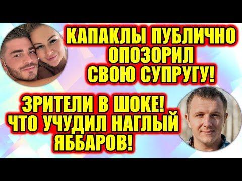Дом 2 Свежие Новости ♡ 21 июля 2019. Эфир (27.07.2019).