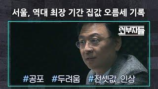 치솟는 서울의 집값 대란! '9‧13 부동산 대책' 그 효과는?|외부자들 89회 다시보기