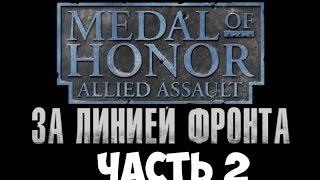 Медаль за отвагу - За линией фронта часть 2 прохождение