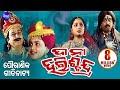 Dani harishchandra                                                   gitinatya                                sarthak music   sidharth bhakti