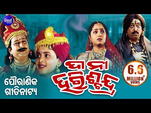 DANI HARISHCHANDRA ଦାନି ହରିଶ୍ଚନ୍ଦ୍ର || GITINATYA ଗିତିନାଟ୍ୟ || SARTHAK MUSIC | Sidharth Bhakti Mp3