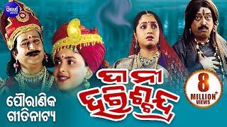 DANI HARISHCHANDRA ଦ ନ ହର ଶ ଚନ ଦ ର GITINATYA ଗ ତ ନ ଟ ୟ SARTHAK MUSIC Sidharth Bhakti