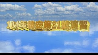 104年核安第21號演習紀錄片(國語20分鐘版)