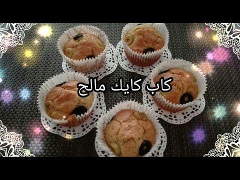 ميني-كيك-مالح-سهل-ولذيذ-جدا-🍴-🍴-recette-de-muffins-salés