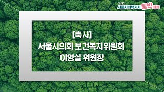2021년 서울사회복지사 등반대회 [축사 : 서울시의회…