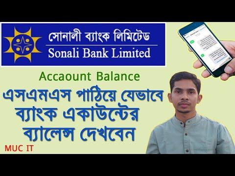 sonali bank sms banking । সোনালী ব্যাংক একাউন্টের  ব্যালেন্স দেখুন